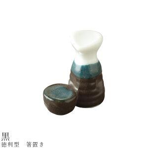 【徳利型 箸置き(黒)】 食器 美濃焼き 陶器 日本製 かわいい おしゃれ モダン 和食器 洋食器 女性 男性 【光陽陶器】【SOERU-ソエル-】