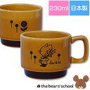 P4104 0t mug
