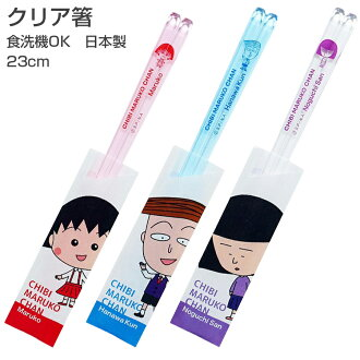 Shop memory 10%OFF coupon / product made in Japan Sei Kin earthenware excellent for \ month of transparent, stylish character chopsticks Chibi Maruko-chan recommended in a pretty tableware dishwasher correspondence lapping possibility present