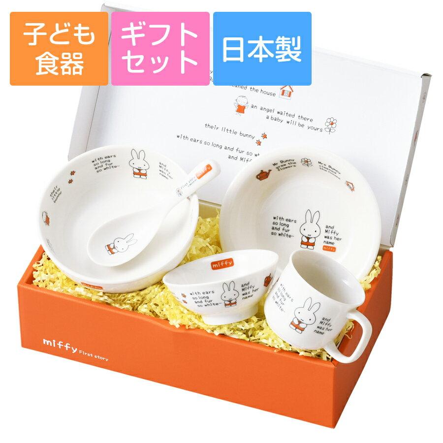 子ども食器【ミッフィー(ファーストストーリー)こども食器ギフトセット】(かわいいギフトボックス入り) レンジ対応 食洗機対応 日本製 出産祝い 離乳食 ラッピング可能 金正陶器【SOERU-ソエル-】