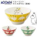 ムーミン(MOOMIN)茶碗【ライスボウル】陶器 北欧食器 かわいい レンジ対応 ごはん茶碗 プレゼント 日本製【山加商店…