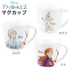アナと雪の女王2【マグカップ】250ml (エルサ/アナ/オラフ) コップ Disney(ディズニー) アナ雪 グッズ 食器 キッズ キャラクター 【ヤクセル】【SOERU-ソエル-】