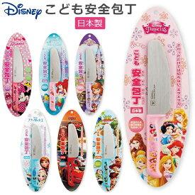 【Disney ディズニー こども安全包丁】3歳から使える子供包丁 こども包丁 子ども包丁 ステンレス 誕生日プレゼント 日本製 【ヤクセル】【SOERU-ソエル-】