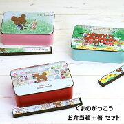 くまのがっこうランチBOX+箸セット_1