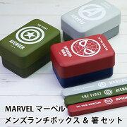 MARVELマーベルメンズランチボックス+箸セットtop