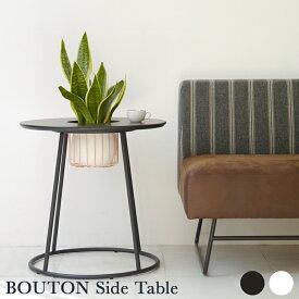 送料無料 BOUTON ブトン サイドテーブル 直径55cm グリーン 植物 ボタニカル インダストリアル シンプル モダン スタイリッシュ モノトーン リビング GART ガルト ソファラボ テーブル ブラック ホワイト