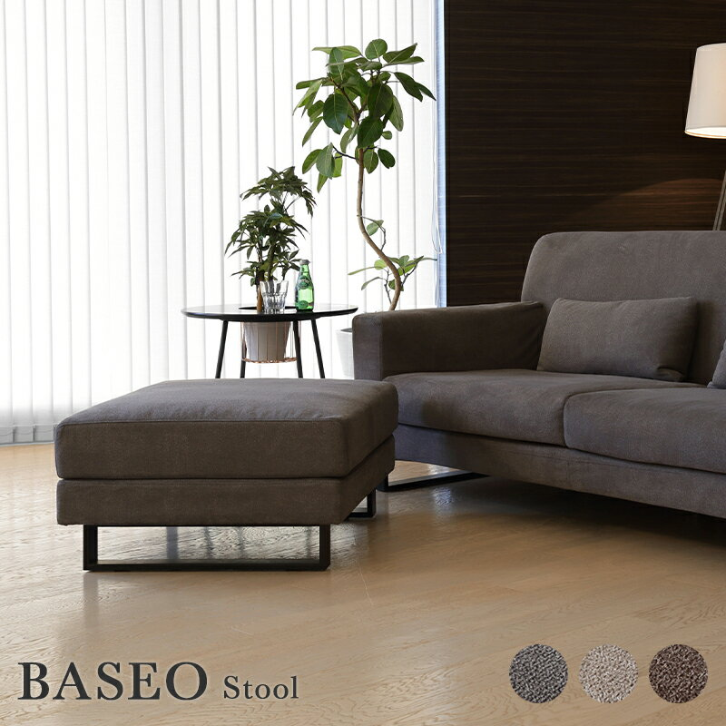 配送設置無料 BASEO(バセオ) スツール オットマン 幅80cm モダンソファ シンプル 北欧 リビング 一人掛け 1P コンパクト 待合 応接迄