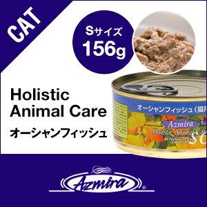 アズミラ Azmira猫用缶詰 オーシャンフィッシュ Sサイズ156g (キャットフード)【無添加】【ペットフード】
