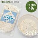 【ドッグフード】SOFIA HIGHEST series そのまんまサメ軟骨(ドライ粉末タイプ)(犬・猫用)