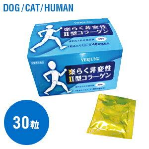楽々非変性II型コラーゲン30粒(人間用・犬用・猫用)【サプリメント】