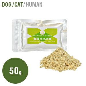 SOFIA HIGHSET series 黄金(こがね)たもぎ茸 50g 【犬・猫用】【サプリメント】
