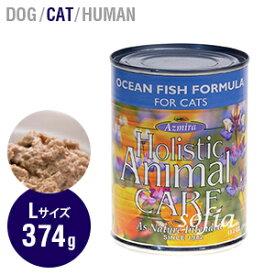 アズミラ Azmira 猫用缶詰 オーシャンフィッシュ Lサイズ 374g 【キャットフード ペットフード オーシャンフィッシュ  鶏肉 マグロ オート麦 ふすま 全粒玄米 缶詰】