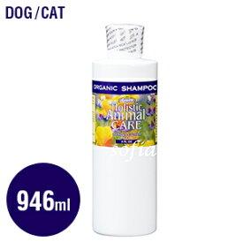 アズミラ Azmira オーガニックシャンプー 946ml(犬 猫用) 【シャンプー ペット 犬 猫 オーガニック 100% 無添加 ナチュラルシャンプー 天然 ナチュラル 全年齢用 犬猫用 希釈しない】