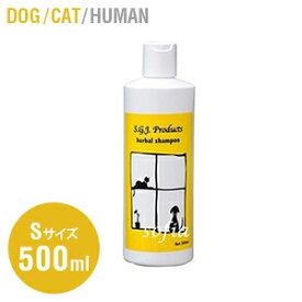 【SGJプロダクツ】 ハーブシャンプー Sサイズ(500ml)(犬・猫用)S.G.J.【sgj】【低アレルギー・対策】「旧ソリッドゴールド」