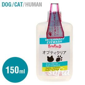 オプティクリアEX (犬・猫用)