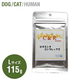 C&RビタミンBコンプレックス【旧SGJプロダクツ】 ビタミンBコンプレックス Lサイズ (115g)(犬・猫用)【サプリメント】S.G.J.【sgj】「旧ソリッドゴールド」
