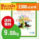 【送料無料】クプレラCUPURERAベニソン&スイートポテト・ドッグフード(一般成犬用) 9.08kg