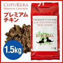 CUPURERA エクストリーム プレミアム チキン 1.5kg