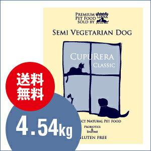 CUPURERA|CLASSICセミベジタリアン・ドッグ4.54kg