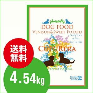 CUPURERA|クプレラベニソン&スイートポテト・ドッグフード(一般成犬用)900g