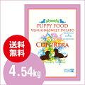 CUPURERA|クプレラベニソン&スイートポテトパピー4.54kg