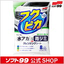 ソフト99【クリーナー】水アカ・雨ジミ フクピカ8枚 2.0 SOFT99
