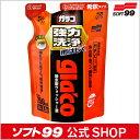 ソフト99【ガラスお手入れ】ガラコウォッシャー強力洗浄 SOFT99