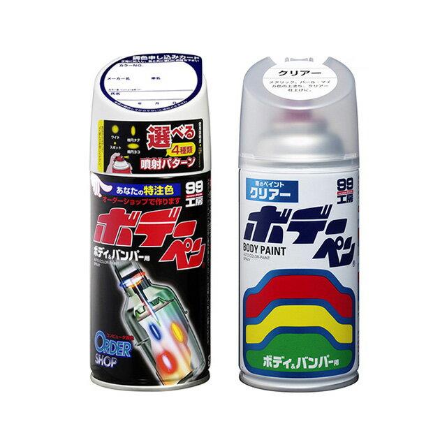 ソフト99 Myボデーペン(スプレー塗料) VOLVO(ボルボ)・474・セレスティアルブルーP とクリアーのセット【補修ペイント・特注色】
