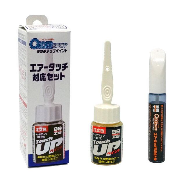 ソフト99 Myタッチアップペン(筆塗り塗料) MITSUBISHI(ミツビシ)・O24・ブライトオレンジ【補修ペイント・特注色】