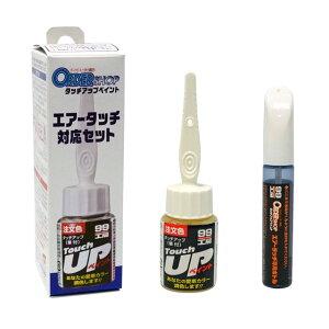 ソフト99 Myタッチアップペン(筆塗り塗料) HONDA(ホンダ)・R527M・シーシェルピンクM
