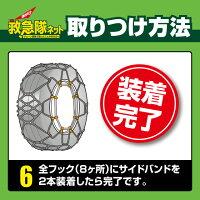 ソフト99救急隊ネットKK-40【非金属タイヤチェーン】soft99