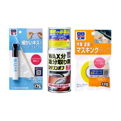 ソフト99 【SOFT99】タッチアップペン完璧セット