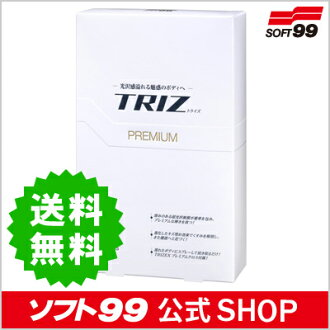 溢價軟 99 TRIZ (TRIS) 100 毫升 SOFT99 交叉與保費 < 矽類型塗層劑 > 05P07Nov15