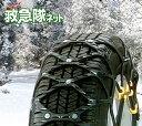 ソフト99【タイヤチェーン】救急隊ネット【KK-43】非金属・樹脂タイヤチェーン SOFT99