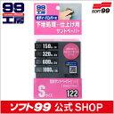 ソフト99【補修用品】耐水サンドペーパーセットS S×6枚(93×115mm) SOFT99
