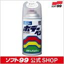 ソフト99【塗料・ペイント】ボデーペンクリアー 300ml <メタリック、パール・マイカ塗装の上塗り塗料> SOFT99