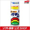 ソフト99【塗料・ペイント】ボデーペンチビカンボカシ剤 120ml <『エアータッチ』など、車のキズ補修に!> SOFT99