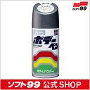 ソフト99【塗料・ペイント】ボデーペンプラサフ 300ml  <ボディの鉄板が露出した時に使用する下塗り剤> SOFT99