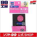 ソフト99【補修用品】サンドペーパー用研磨パッド <サンドペーパーが使いやすくなる!> SOFT99