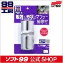 ソフト99【補修用品】マフラー耐熱バンドマルチ 1本(110×200mm) <複雑な形状に対応するマフラー補修用耐熱バンド> SOFT99