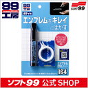 ソフト99【補修用品】エンブレムはがしキット SOFT99