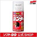 ソフト99【塗料・ペイント】スプレーシンナー(カラーペイントを落とせる便利なやり直しスプレー!) SOFT99