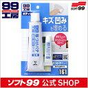 ソフト99【補修用品】厚づけパテチューブタイプ(ライト&ホワイト) パテ:150g、効果剤:7g <ボディのキズ・へこみ…
