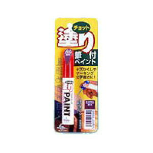 ソフト99 チョット塗りペイント(ダークブラウン)(ドアや屋外門扉、家電製品等のちょっとしたキズ隠しやマーキング、文字書き等に) soft99