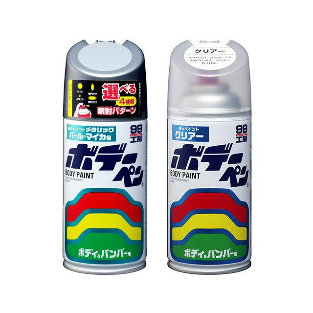 ソフト99 ボデーペン(スプレー塗料) 【M-337】 MITSUBISHI(ミツビシ)・A69(#AC11169)・サテライトシルバーM とクリアーのセット