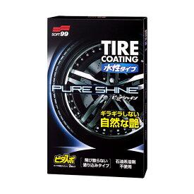 ソフト99 PURE SHINE(ピュアシャイン) 100ml <石油系溶剤不使用!タイヤ本来の自然な艶が蘇る!リムの隙間にもピッタリ、ピタスポ2個付き!> soft99