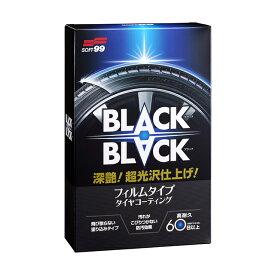 ソフト99 BLACKBLACK(ブラックブラック) 110ml <タイヤに厚いフィルム状の被膜を形成し、超光沢・超耐久を実現> soft99