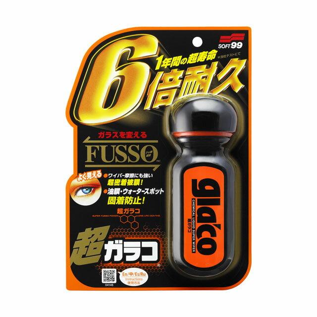【数量限定フクピカ付き】ソフト99 超ガラコ 70ml <従来の約6倍の寿命を実現した超持続性ガラスコーティング剤> soft99