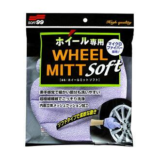 Soft 99 ホイールミットソフト SOFT99