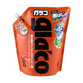 ソフト99 オールシーズンガラコウォッシャーパウチパック2L【ウォッシャー液】